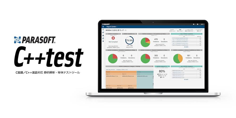 静的解析・単体テストツールC++test
