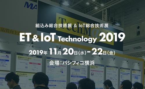 Embedded Technology 2019/組込み総合技術展|テクマトリックス