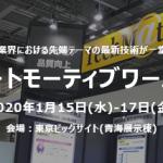 オートモーティブワールド「国際カーエレクトロニクス技術展」に出展します。
