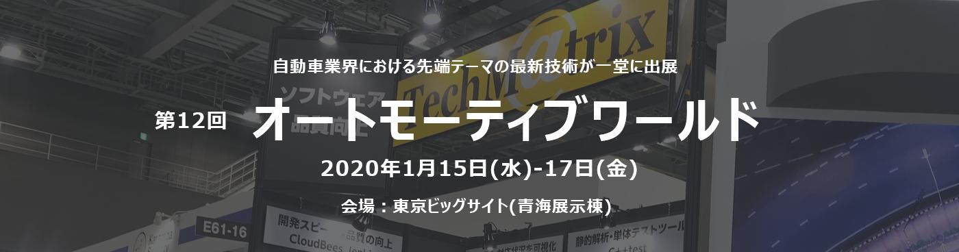 オートモーティブワールド2020|テクマトリックス株式会社