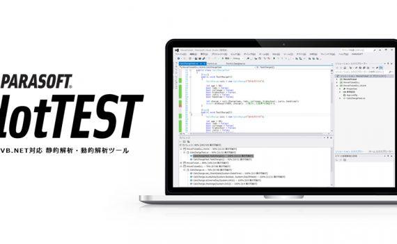 C#言語/VB.NET言語対応テストツール「dotTEST」