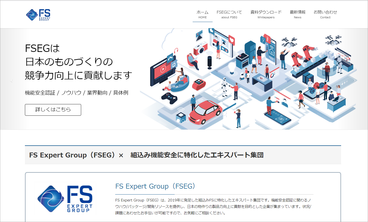 FSEG(Functional Safety Expert Group)
