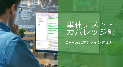 C++testオンラインセミナー:単体テスト・カバレッジ編