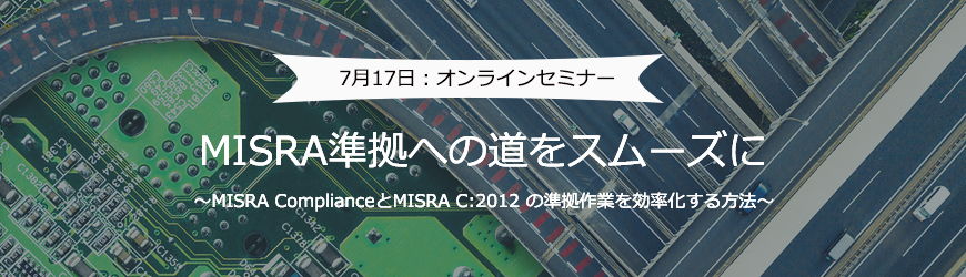 C++testオンラインセミナー:MISRA準拠への道をスムーズに~MISRA ComplianceとMISRA C:2012の準拠作業を効率化する方法~
