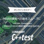 【オンラインセミナー】MISRA準拠への道をスムーズに~MISRA ComplianceとMISRA C:2012の準拠作業を効率化する方法~