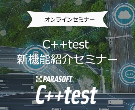 【オンラインセミナー】C++test 新機能紹介セミナー~テストツールにもAIのサポーを!開発者の負担を減らすテストツールの新機能~