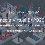 【バーチャル展示会】ITmedia Virtual EXPO2020秋に出展します。