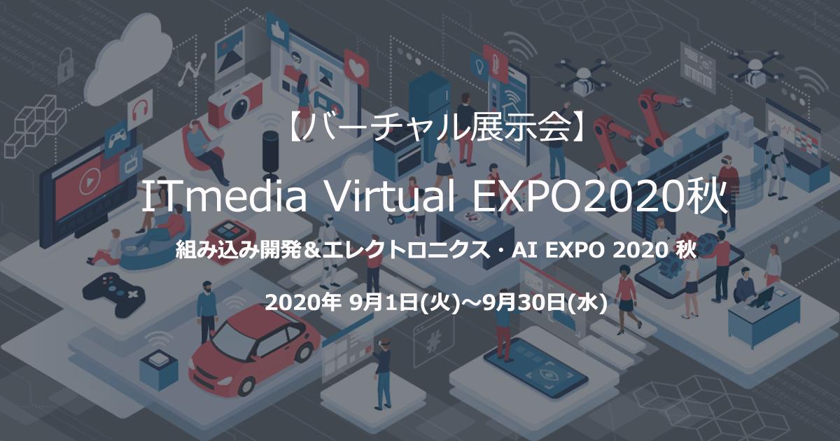 バーチャル展示会:組み込み開発&エレクトロニクス・AI EXPO 2020 秋