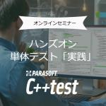 C++testオンラインハンズオン(半日コース)を開始しました!
