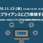 2020年11月13日開催:コンプライアンスセミナー(オンライン)のご案内