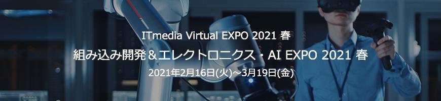 バーチャル展示会:組み込み開発&エレクトロニクス・AI EXPO 2021 春