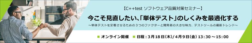 今こそ見直したい、「単体テスト」のしくみを最適化するセミナー