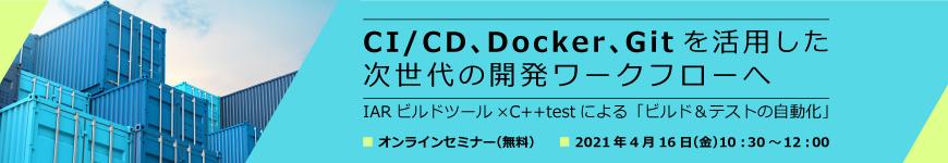 CI/CD、Docker、Gitを活用した次世代の開発ワークフローへ(オンラインセミナー) テクマトリックス