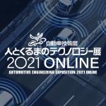 """<span class=""""title"""">【自動車技術展】人とくるまのテクノロジー展2021オンラインに出展します。</span>"""