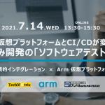 "<span class=""title"">Arm仮想プラットフォームとCI/CDが変える!組込み開発の「ソフトウェアテスト2.0」(オンラインセミナー)</span>"