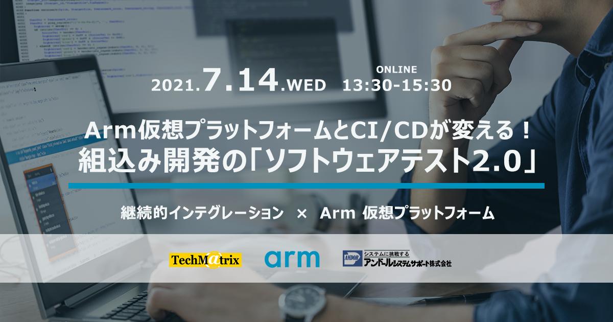 Arm仮想プラットフォームとCI/CDが変える!組込み開発の「ソフトウェアテスト2.0」(オンラインセミナー)